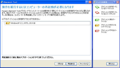 1849_C300_WindowsXP_SP3_AHCI