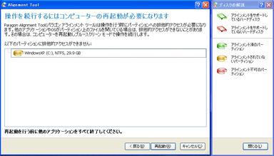 1849_C300_WindowsXP_SP3_AHCI