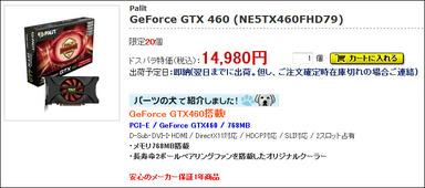 1587_GeforceGTX460
