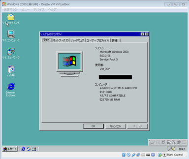 2368_Windows2000