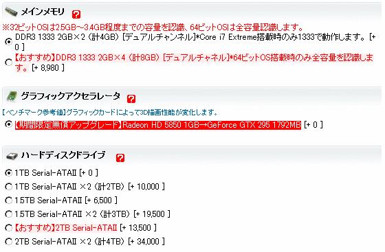 1366_Radeon5850_GTX295
