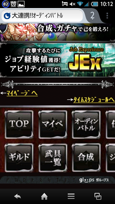 Screenshot_2013-01-22-10-12-42