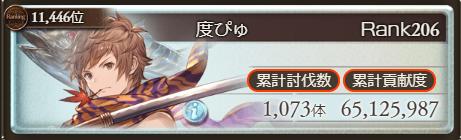 0120_rank