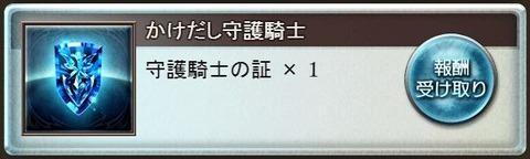 1122_syougo