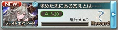 0611_fate