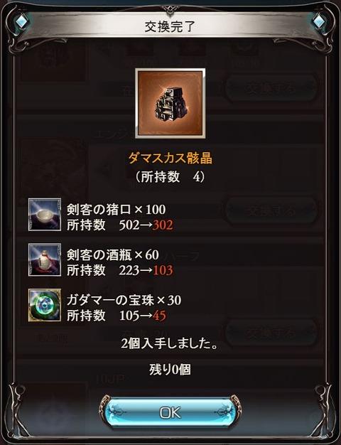 0113_eve2