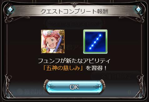 1231_fate4