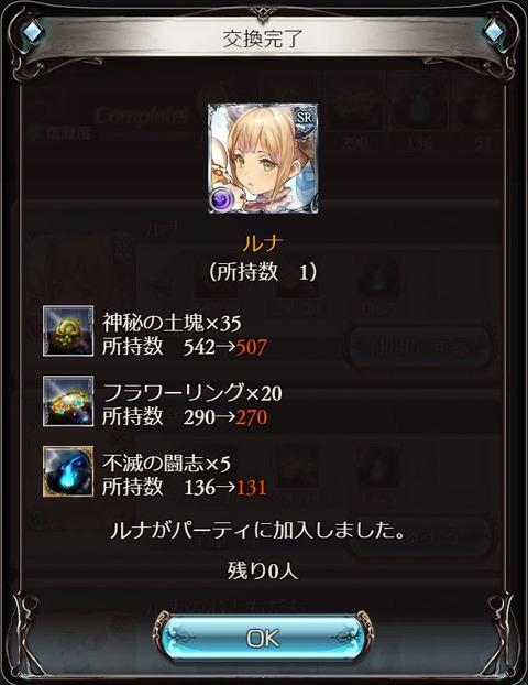 0224_luna