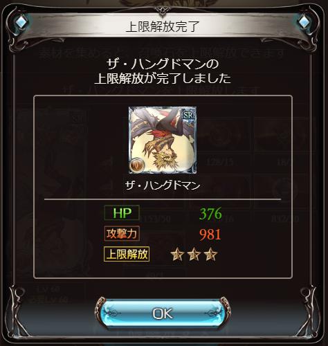 1103_hangedman