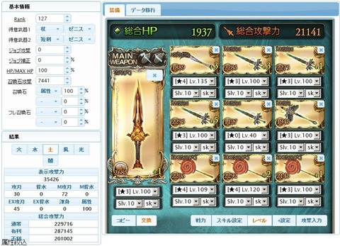 1202_hensei