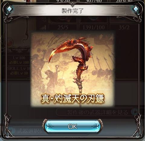 0217_rikudo_sin2