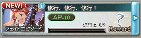 1231_fate3