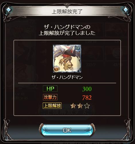 1014_hangedman