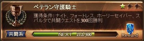 1122_syougo2