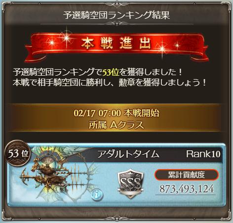0216_result