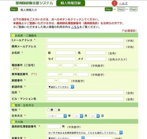 スクリーンショット_2015-10-23_12_20_52