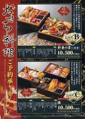 2012年タイヨー・グラードおせち料理