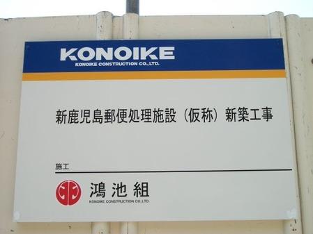 霧島市日本郵便物流施設建設現場