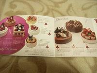 2009年ヤナギムラクリスマス用カタログ