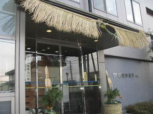 2012年(平成24年)姶良市役所正月しめ縄飾り