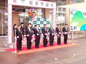 2010年(平成22年)3月23日姶良市開庁式