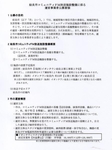 姶良市コミュニティFM公募要領NO1