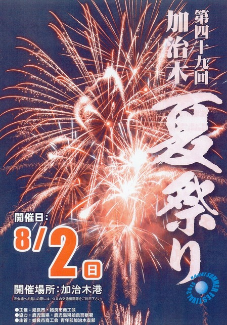 第49回加治木夏祭り