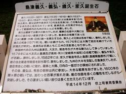 伊作島津家亀丸城跡誕生石説明文