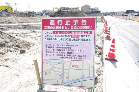 2015年3月13日イオンタウン姶良建設現場通行止めお知らせ