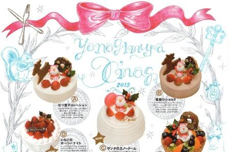 パティスリーヤナギムラ姶良店クリスマスケーキ