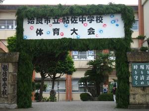 2011年(平成23年)姶良市立帖佐中学校体育祭