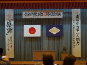 姶良小学校30周年記念式典