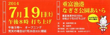 2014年あいら夏祭り花火大会