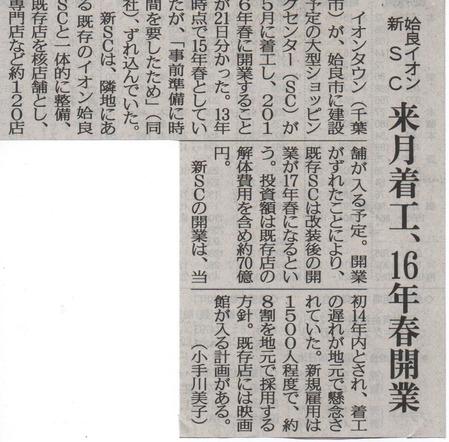 2015年4月22日南日本新聞イオンタウン開業スケジュール