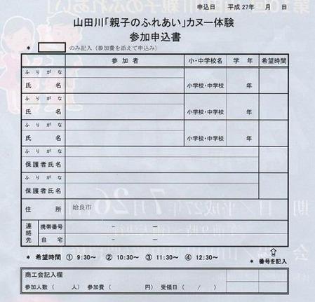 第10回山田川「親子のふれあい」カヌー体験DAYの申し込み書式