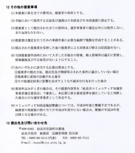 姶良市コミュニティFM公募要項NO5