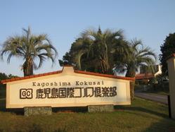 鹿児島国際ゴルフ倶楽部玄関