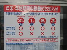 2010年年末〜2011年年始ATM稼動予定表