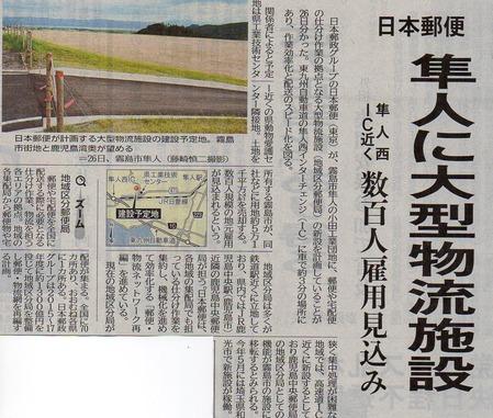 日本郵便隼人大型物流施設
