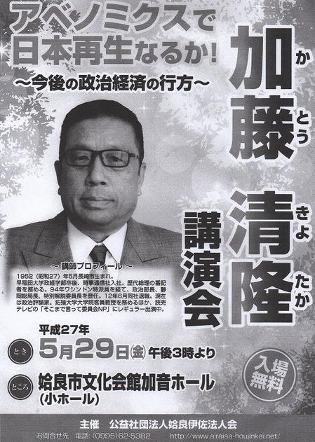 姶良市加藤清隆講演会