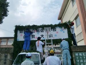 2011年帖佐中体育祭杉門作り