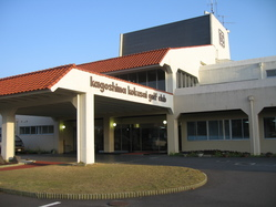 鹿児島国際ゴルフ倶楽部クラブハウス