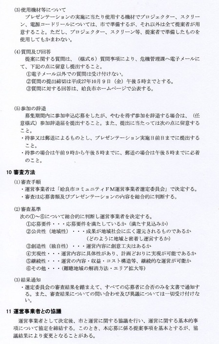 姶良市コミュニティFM公募要項NO4