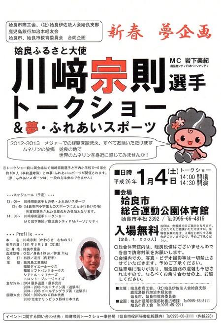 姶良ふるさと大使川崎宗則選手トークショー