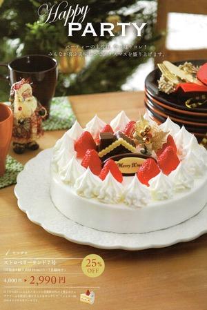 ドラッグコスモス重富店クリスマスケーキ予約
