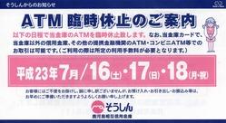 鹿児島相互信用金庫ATM臨時休止の案内