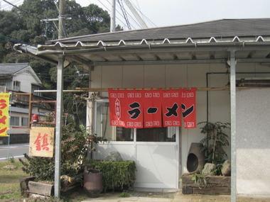 2011年(平成23年)再開した長浜ラーメン鎮の店舗入口