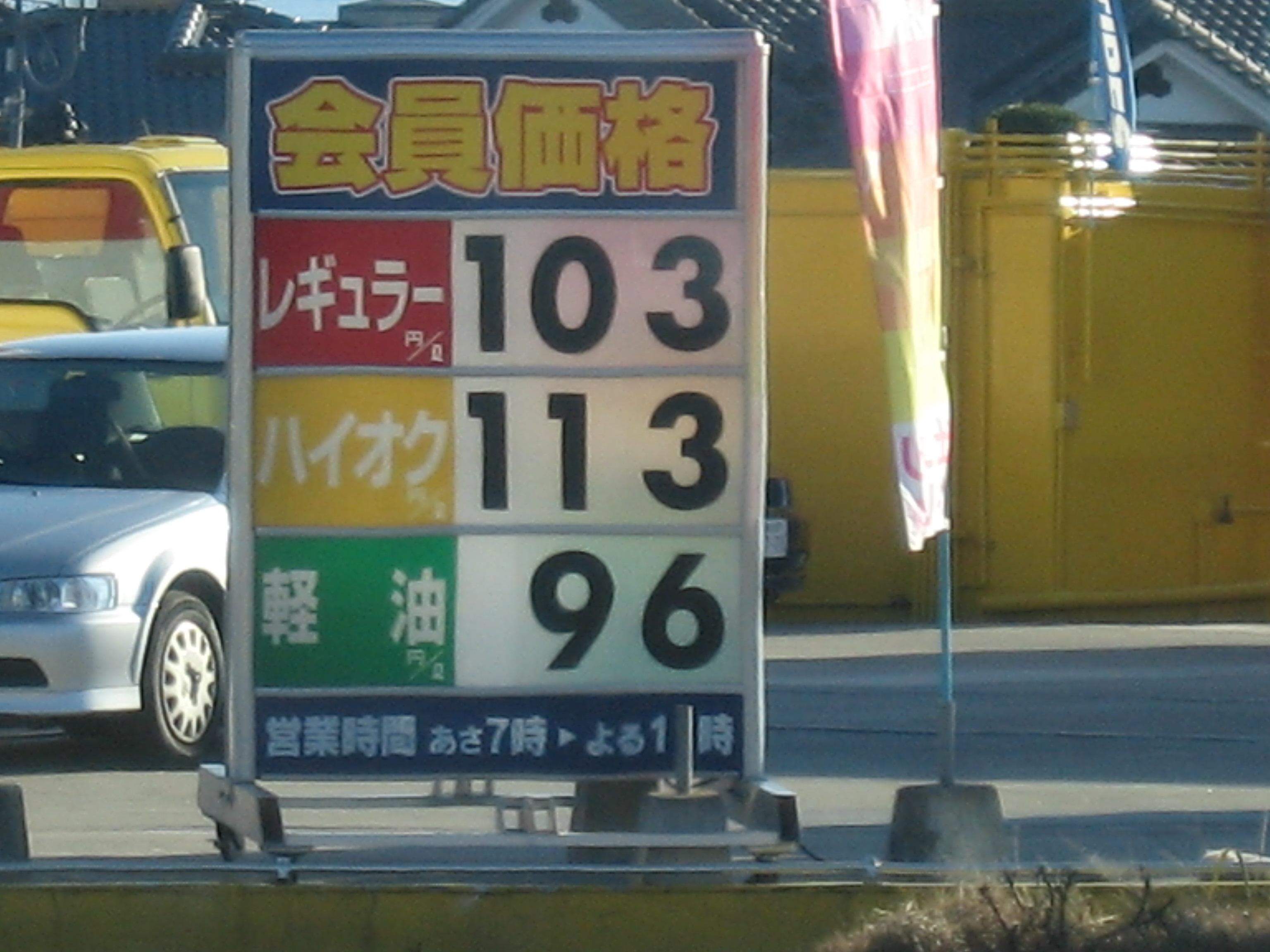 ガソリンスタンド:姶良・かごし...