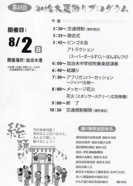 第49回加治木夏祭りプログラム