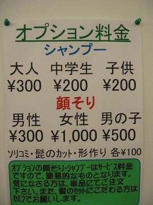 ハタシマ理容料金表